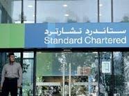 """السعودية تمنح """"ستاندرد تشارترد"""" رخصة لفتح فروع بالمملكة"""