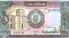 السودان يخفض عملته 60% اليوم لمواجهة الأزمة الاقتصادية