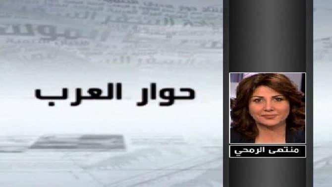 حوار العرب: الشرق الأوسط بين التغيير والتنمية