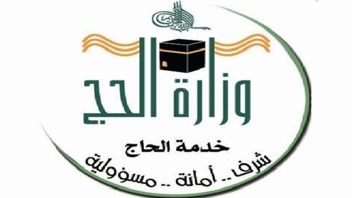 شامی عازمین کو حج سے روکنے کی اطلاعات غلط ہیں:سعودی وزارت حج