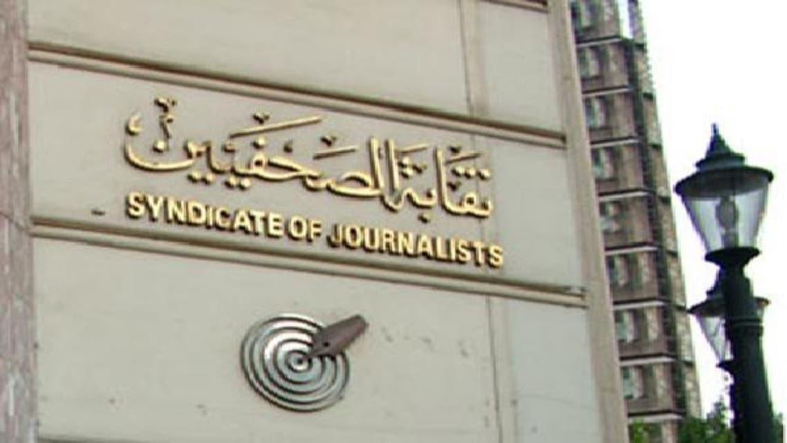 لجنة مستقلة تنتقد أداء نقابة الصحفيين المصرية