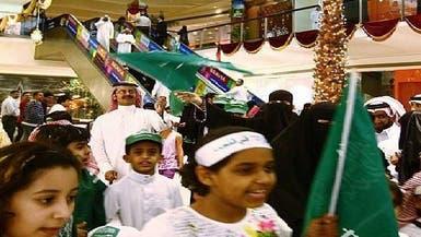 السعودية تحتفل في ذكرى اليوم الوطني الثالث والثمانين