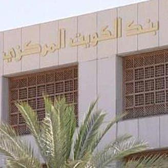 بنك الكويت المركزي يحدد آلية لمعالجة آثار تأجيل أقساط القروض