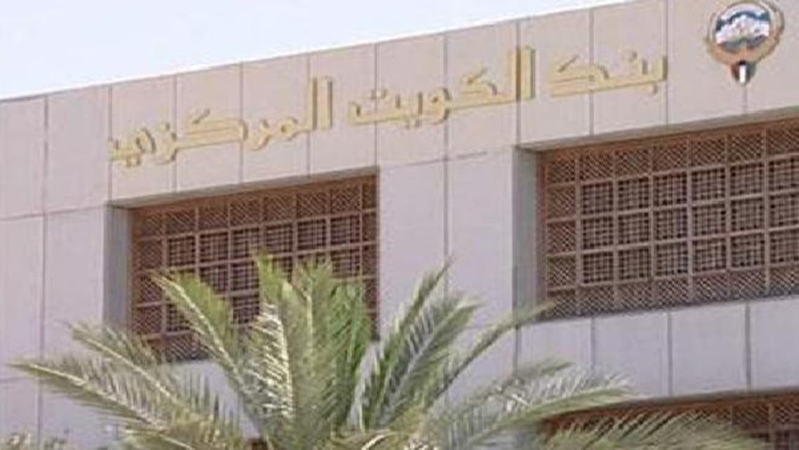 المركزي الكويتي: بنوكنا \\محصنة\\ ولن نتأخر عن دعمها