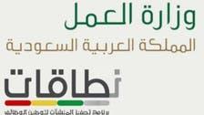 نطاقات: 50% من الراتب مكافأة سعودة الوظائف