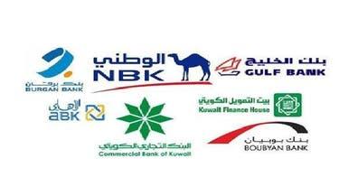 بنوك الكويت تتصدر أرباح الشركات بـ 747 مليون دولار