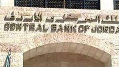 12.17 مليار دولار احتياطي العملات الأجنبية للأردن في 2019
