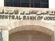 الأردن يفقد 5.5% من احتياطي العملات الأجنبية بالنصف الأول