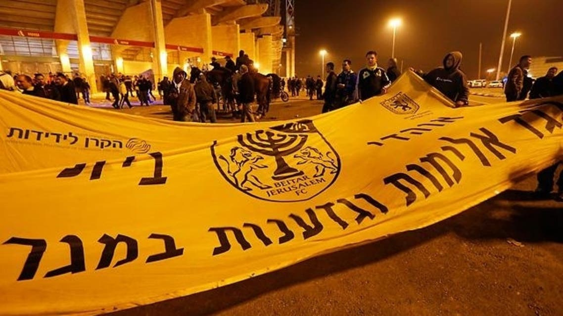 """Beitar Jerusalem fans in February unfurl a banner reading """"against violence and racism in the field."""" (Reuters)"""