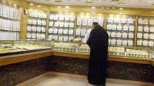 """""""العيد"""" ينعش مبيعات الذهب بالسعودية ويعوّض الركود"""
