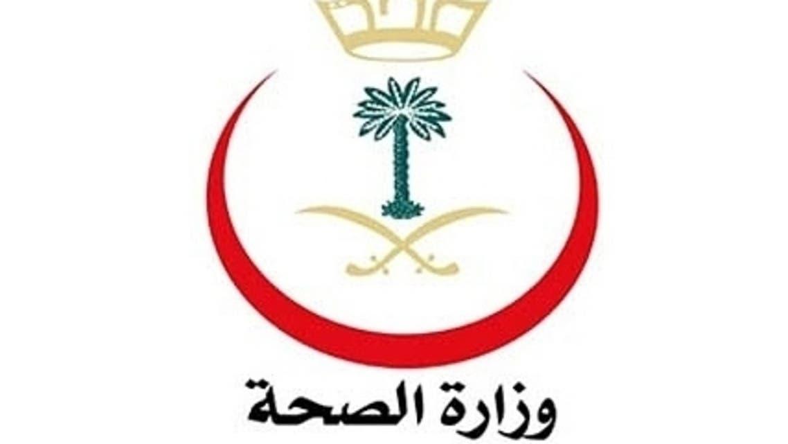 وزارة الصحة بالسعودية