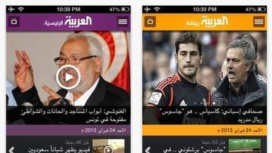 """تطبيق """"قناة العربية"""" لأجهزة آبل منصة تقنية متطورة"""
