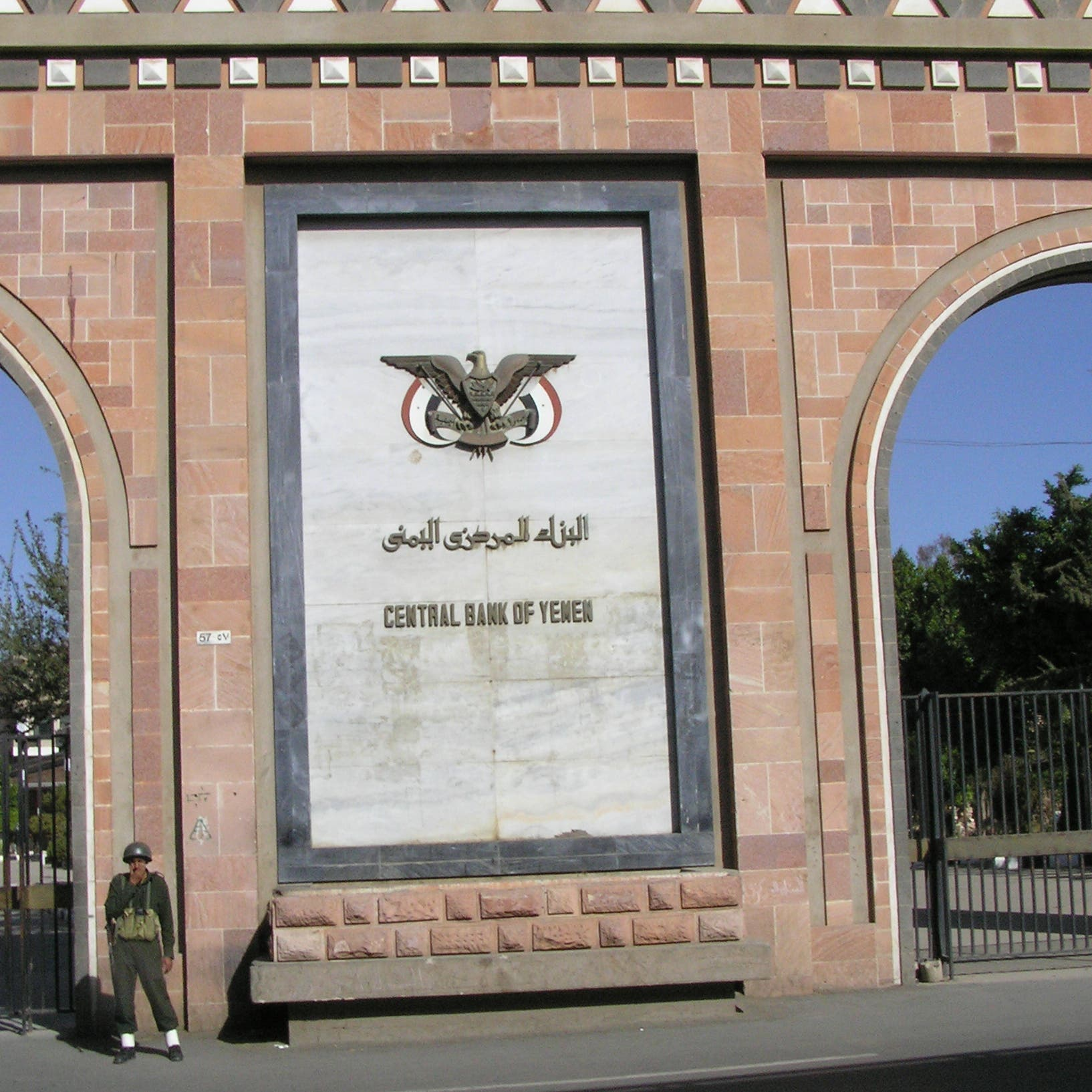 """الحكومة اليمنية تحذر المواطنين من """"فخ حوثي"""" لنهب أموالهم"""