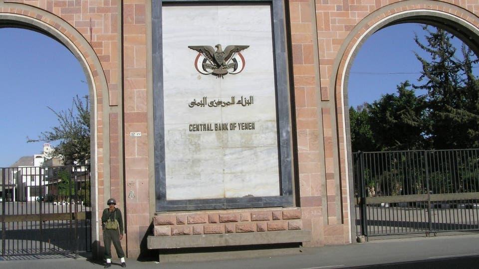 المركزي اليمني: الوديعة السعودية كان لها أثر واضح على استقرار صرف الريال