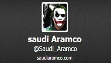 """هاكر يخترق حساب أرامكو في """"تويتر"""" وينشر أخباراً كاذبة"""