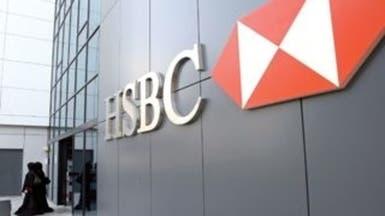 """""""إتش إس بي سي"""" يطلق إستراتيجية جديدة للأعمال المصرفية الخاصة"""