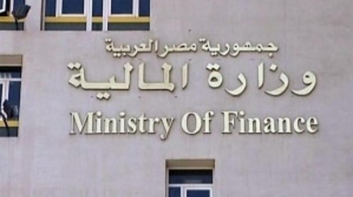 وزارة المالية -مصر
