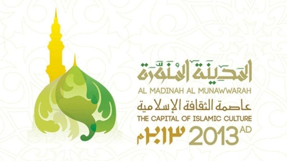 انطلاق احتفالية المدينة المنورة عاصمة للثقافة الإسلامية