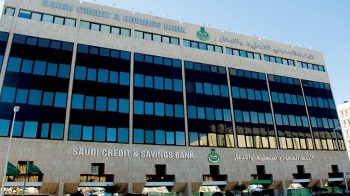 البنك السعودي للتسليف والادخار1