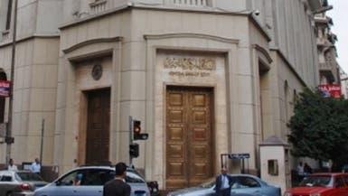 المصارف المصرية تخفض أسعار الفائدة لأذون الخزانة 1%