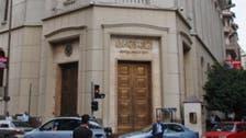 مصر تعتزم طرح سندات بـ9 مليارات دولار أغسطس المقبل
