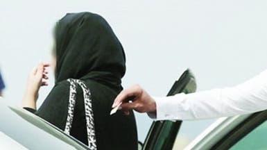 تحركات لإيجاد قانون لمكافحة التحرش الجنسي في السعودية