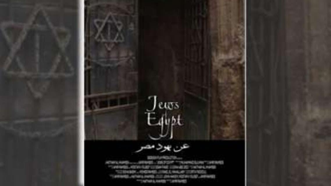 فيلم يهود مصر