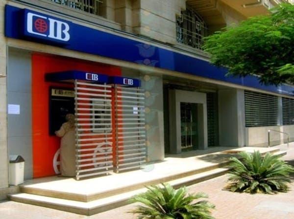 """بزنس نيوز: """"التجاري الدولي"""" بنك العام في مصر وكريدي أجريكولالأكفأ"""