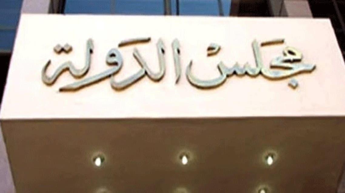 مجاس الدولة في مصر