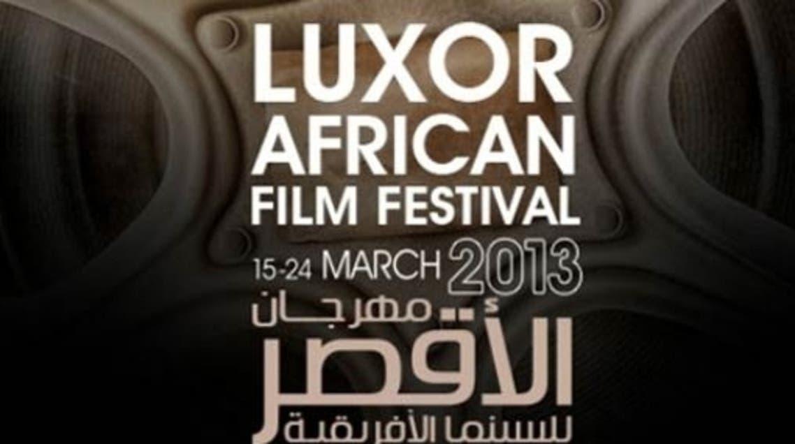 شعار مهرجان الاقصر للافلام الافريقية