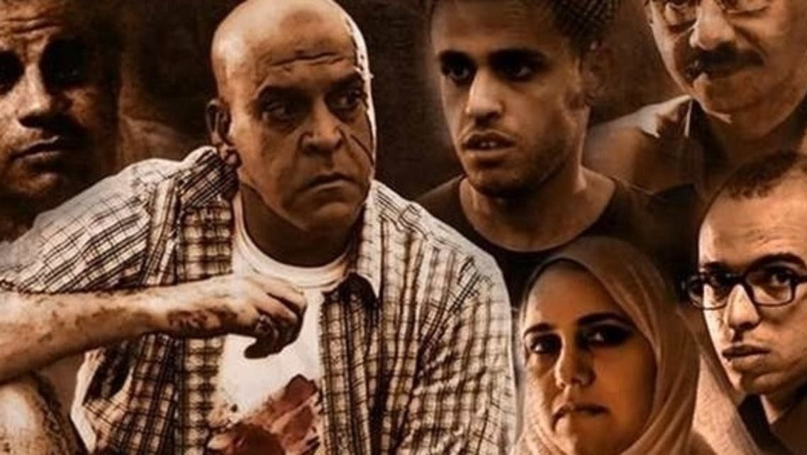 Egypt's Actors' Syndicate has banned the movie from being released in cinemas. (Film poster courtesy: Al-Taqreer)