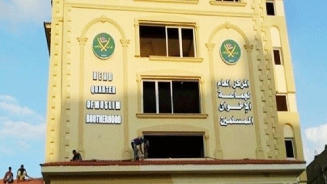مقر الإخوان المسلمين بالمقطم