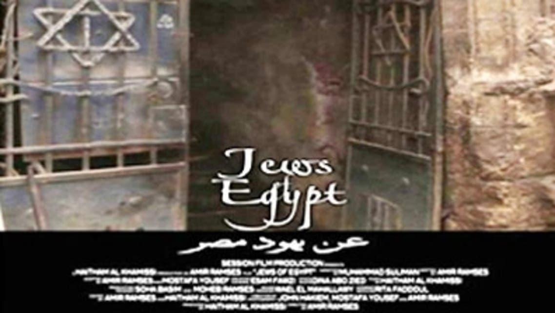 "ملصق فيلم ""عن يهود مصر"""