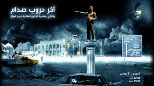 """""""آخر حروب صدام"""".. عمل وثائقي تعرضه """"العربية"""" حصرياً"""