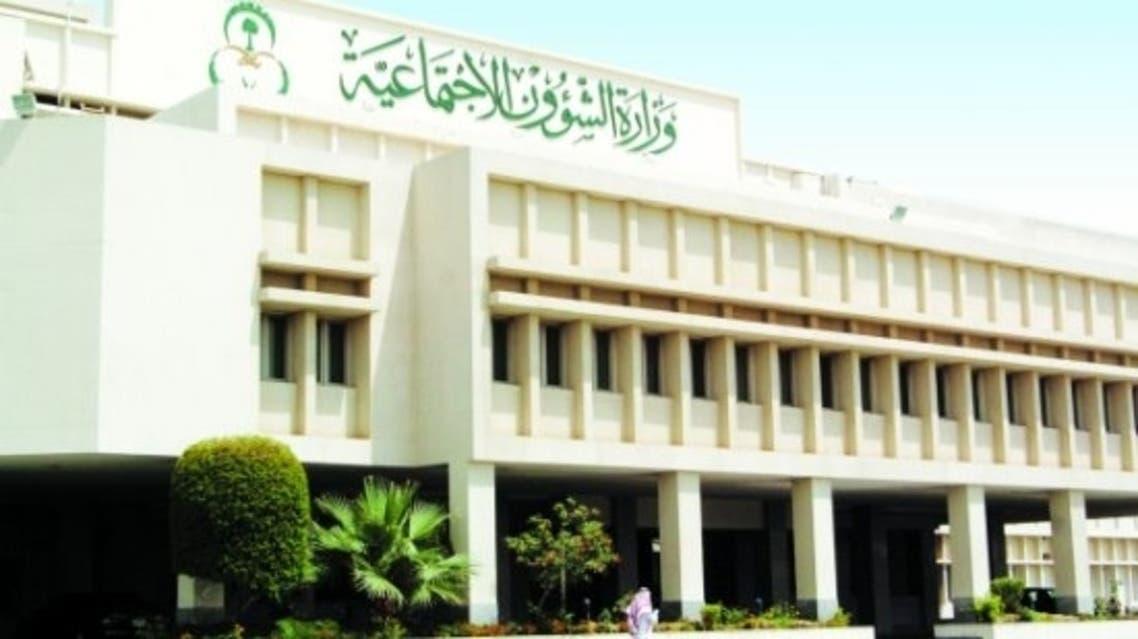 وزارة الشؤون الاجتماعية السعودية