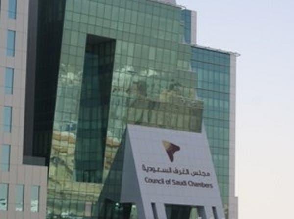 الغرف السعودية: اعتماد تراخيص العمل من المنزل قريباً