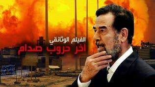 """خيانة صدام وأسرار الحرب في ليلة استثنائية على """"العربية"""""""