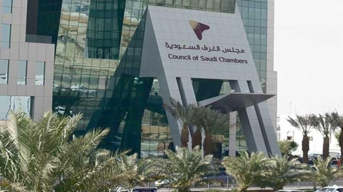 مجلس الغرف السعودية 1