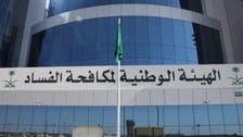 بتوجيه الملك سلمان.. تشكيل لجنة إشرافية لمكافحة الفساد بالسعودية