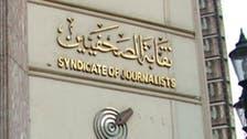 """""""الصحفيين"""" تطالب الحكومة بمراجعة ملاحظات قانون الإرهاب"""