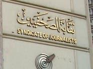 مصر.. حظر النشر بواقعة ضبط صحفيي نقابة الصحفيين