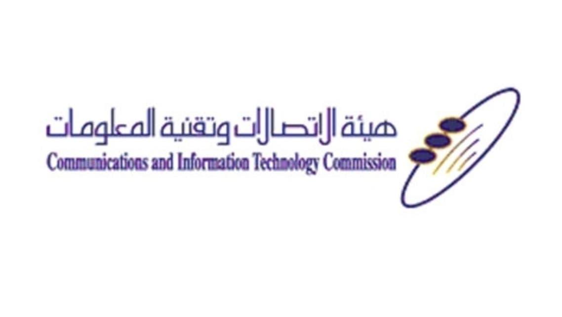 شعار هيئة الاتصالات وتقنية المعلومات السعودية
