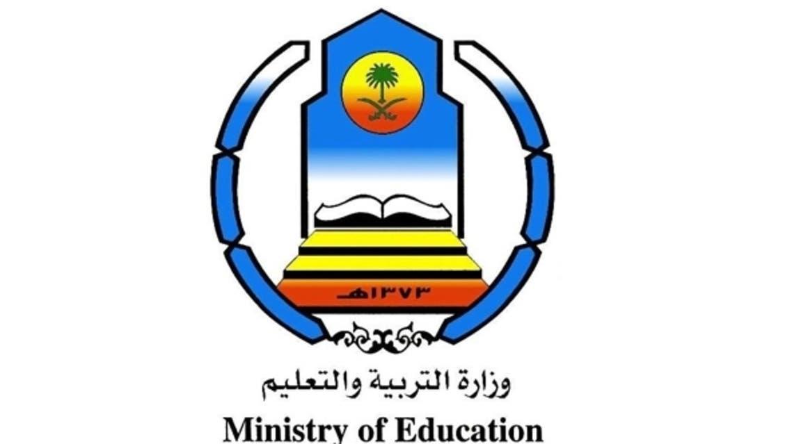 وزارة التربية والتعليم بالسعودية