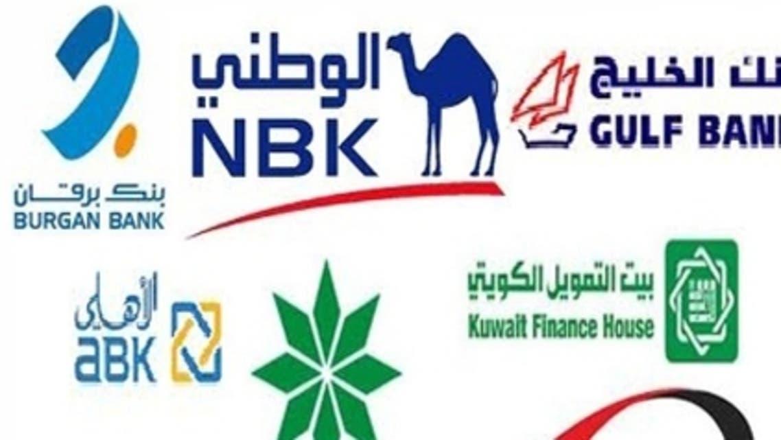 البنوك الكويتية
