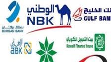 نمو أرباح البنوك الكويتية الفصلية 15% لـ230 مليون دينار