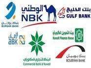 بنوك كويتية: خسائر بملايين الدولارات بسبب تأجيل أقساط القروض