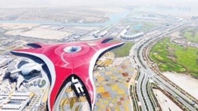 """""""عالم فيراري"""" يروج لسياحة الاجتماعات والمؤتمرات في أبوظبي"""
