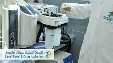 هيئة الدواء تحذر من عشبة تستخدم لآلام المفاصل