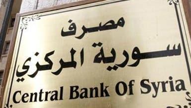 """""""المركزي"""" السوري يحمل المواطن مسؤولية انهيار الليرة"""