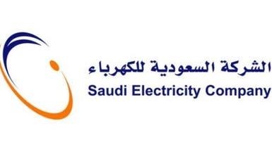 """""""الكهرباء السعودية"""" توقع اتفاقية قرض بـ900 مليون دولار"""